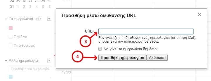 google calendar adding info, step 2